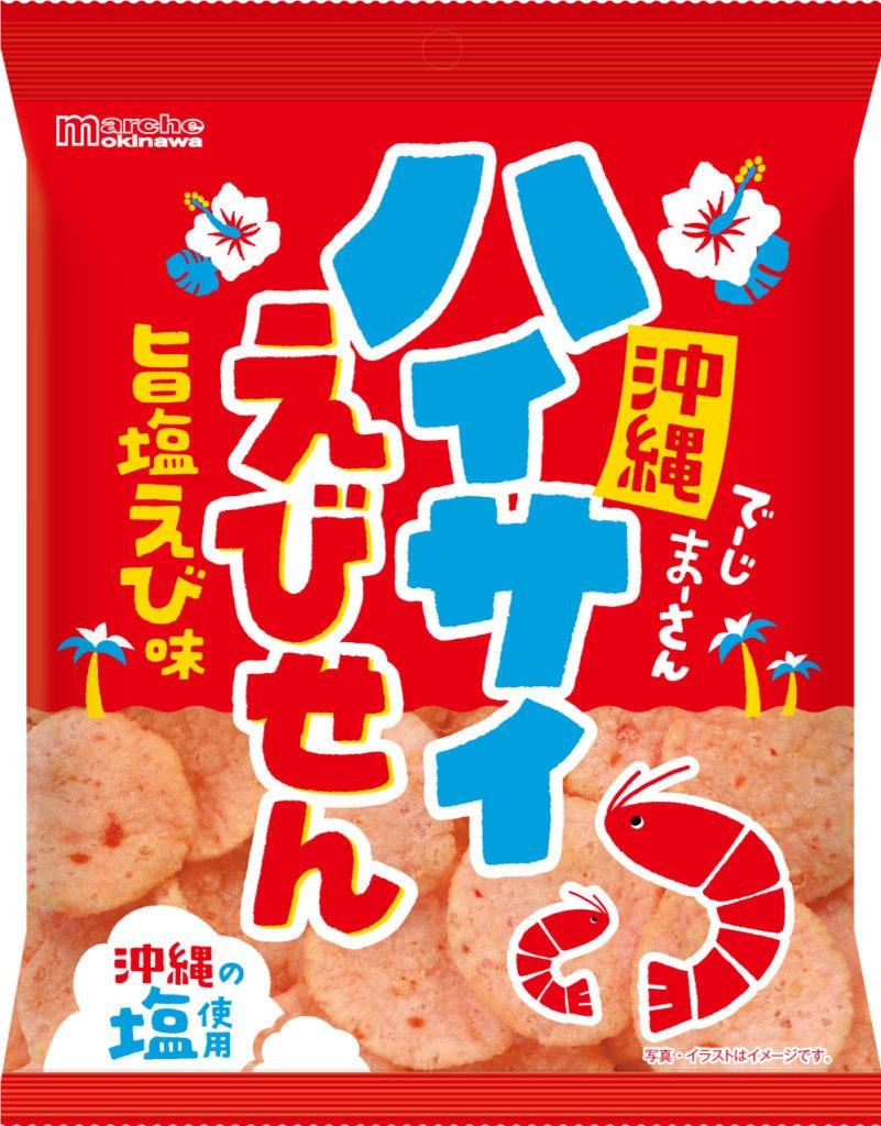 ハイサイえびせん・紅芋チップスを代引きで発送できるようになりました。